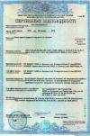 Сертификат на блоки дверные